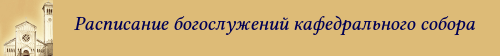 banner_Cathedral_timetable_ru_02