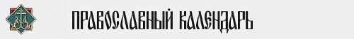 Calendar pravoslavie.ru