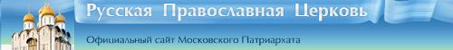 banner_patriarchia_ru